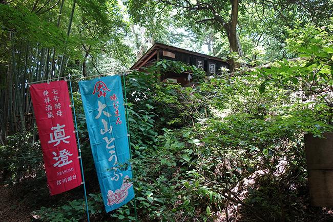 天園茶屋鎌倉0630