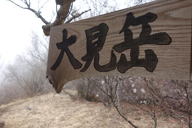 毛無山へ150418-7