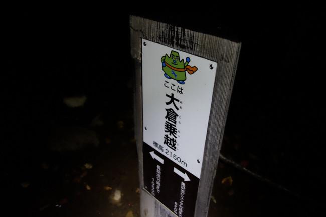 妙高山1509-2