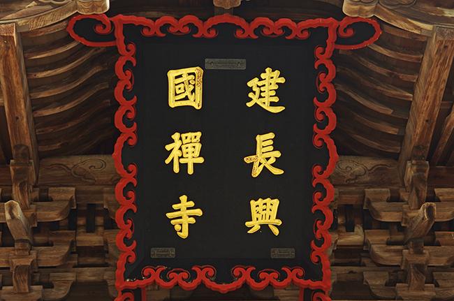 建長寺1412-2