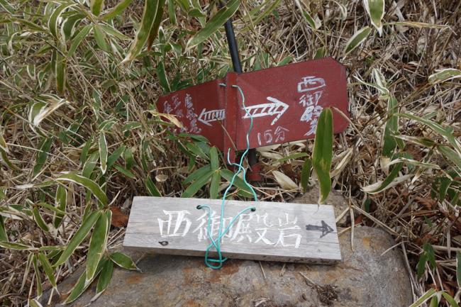 笠取山〜将監小屋1605-16