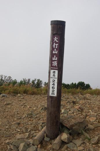 火打山紅葉1509-48