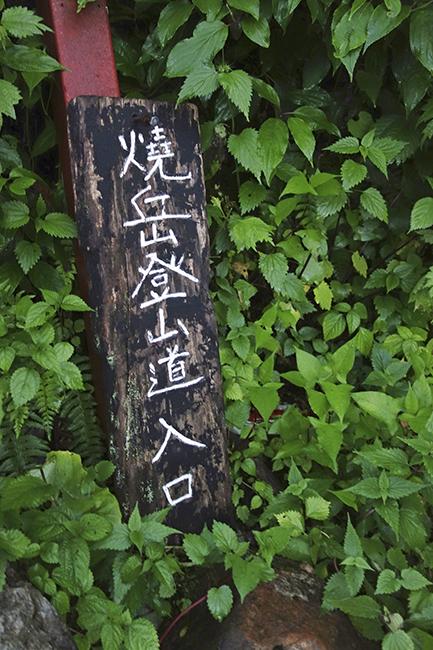 焼岳登山口1507
