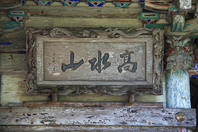 高水山 常福寺2 1409